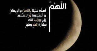 صور دعاء رؤية الهلال , ماهو دعاء زؤيه هلال رمضان