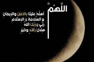 صورة دعاء رؤية الهلال , ماهو دعاء زؤيه هلال رمضان