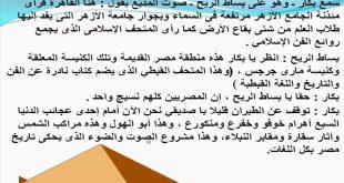 صور موضوع تعبير عن السياحة , ماهى فائدة السياحه فى مصر