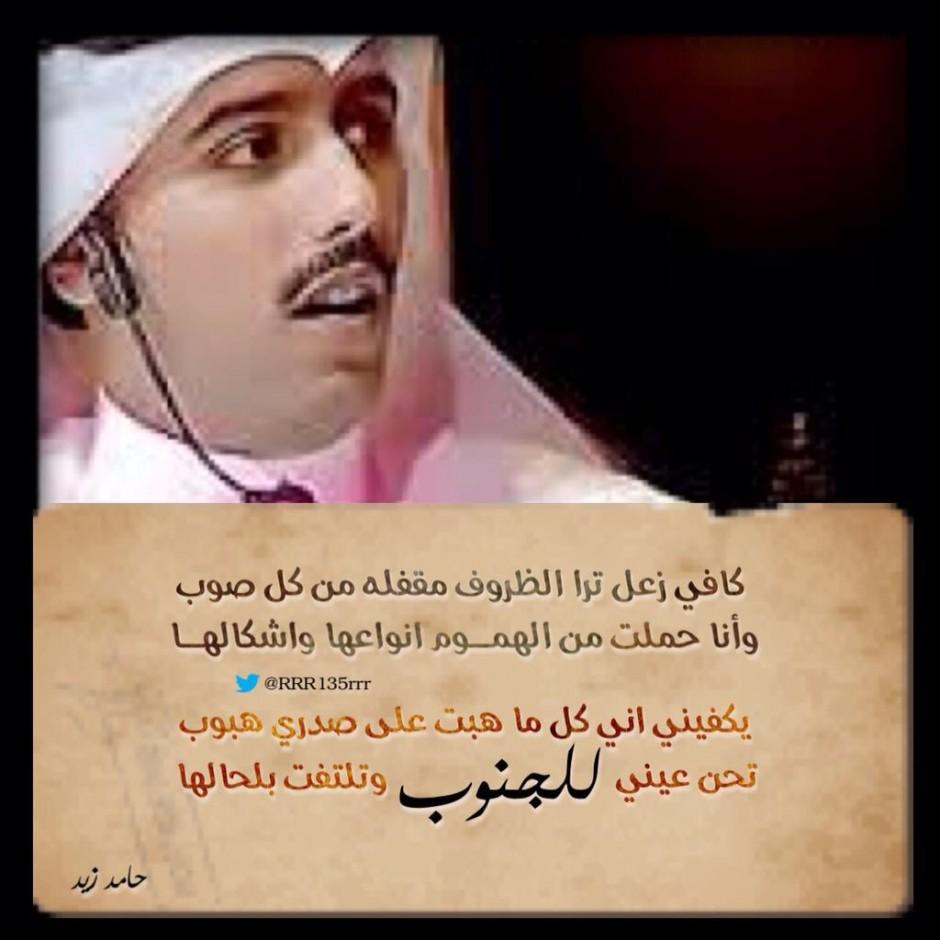 صورة اشعار حامد زيد , اروع ما قيل حامد زيد