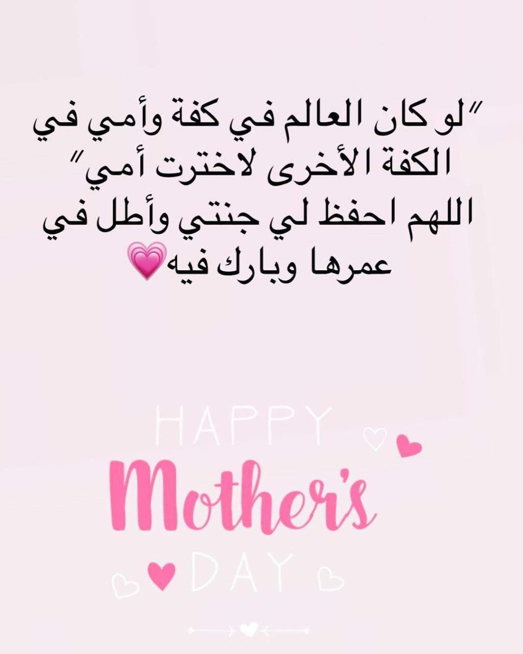 صورة قصيدة عن الام مكتوبة , اجمل قصيدة عن الام