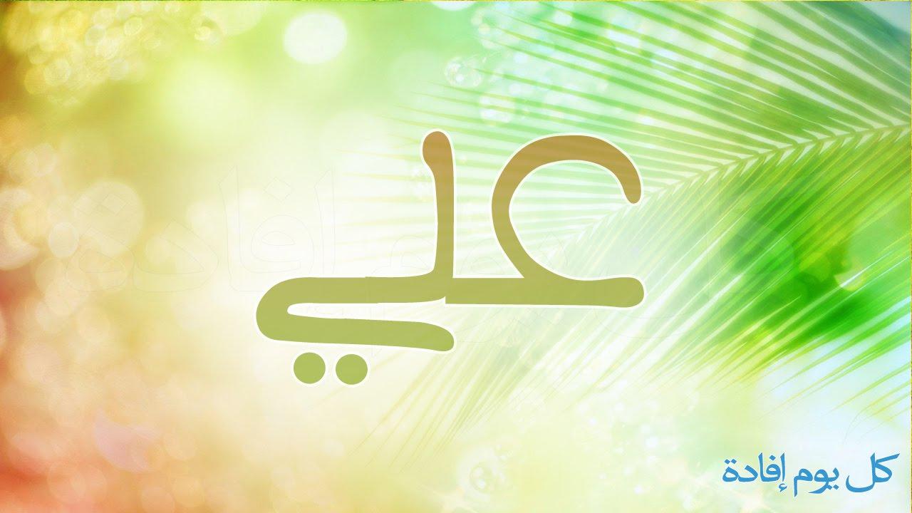 صورة صور اسم علي , شاهد اروع صور لاسم علي