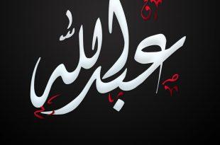 صورة صور اسم عبدالله , اجمل صور عن اسم عبدالله
