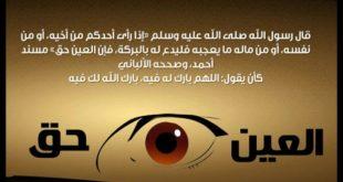 صور دعاء العين .ماهو الدعاء الذى يحصن الانسان به من العين