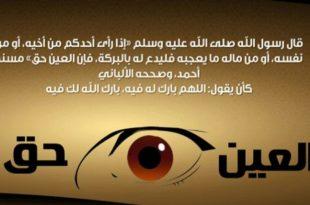 صورة دعاء العين .ماهو الدعاء الذى يحصن الانسان به من العين