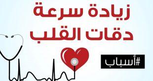 صورة ما سبب زيادة ضربات القلب , ماهو تسارع ضربات القلب