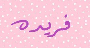 صور اسماء بنات بحرف الفاء 2019 , اجدد اسامي فتيات تبدا بالفاء