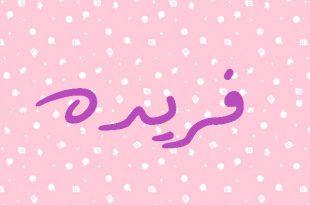 صورة اسماء بنات بحرف الفاء 2019 , اجدد اسامي فتيات تبدا بالفاء