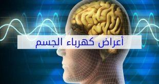 صورة اعراض الكهرباء الزائدة في الجسم , ماهى اعراض اضطرابات كهرباء الجسم