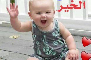 صورة صباح الخير اطفال , خلفيات صباحيه طفوليه