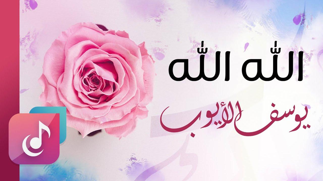 اجمل الاناشيد الاسلامية