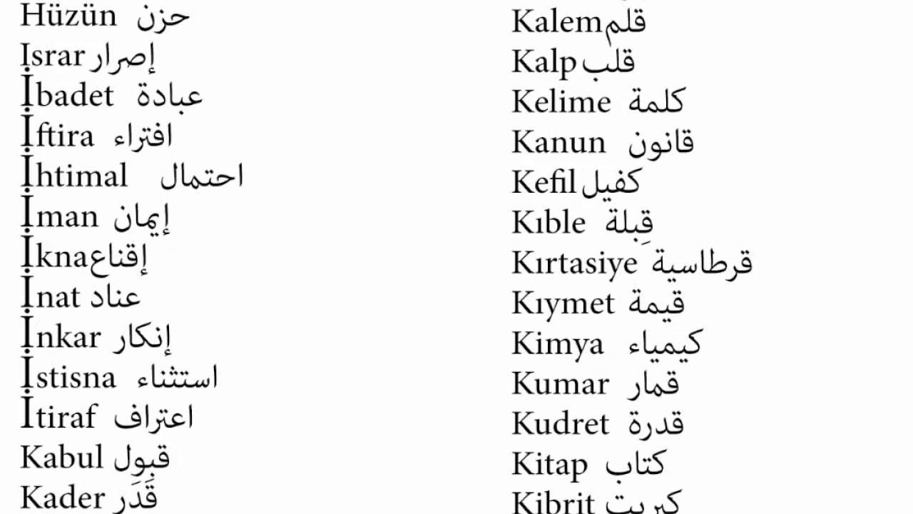 صور كلمات بالتركي , كلام باللغه التركيه