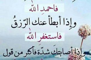 صورة عبارات اسلاميه , رمزيات دينيه مذهله