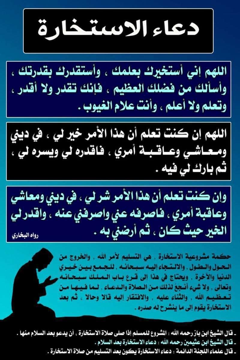 صورة دعاء صلاة الاستخارة , اذكار الاستخاره بالصور