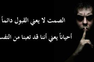 صورة حكم عن الصمت.اجمل ما قيل عن الصمت