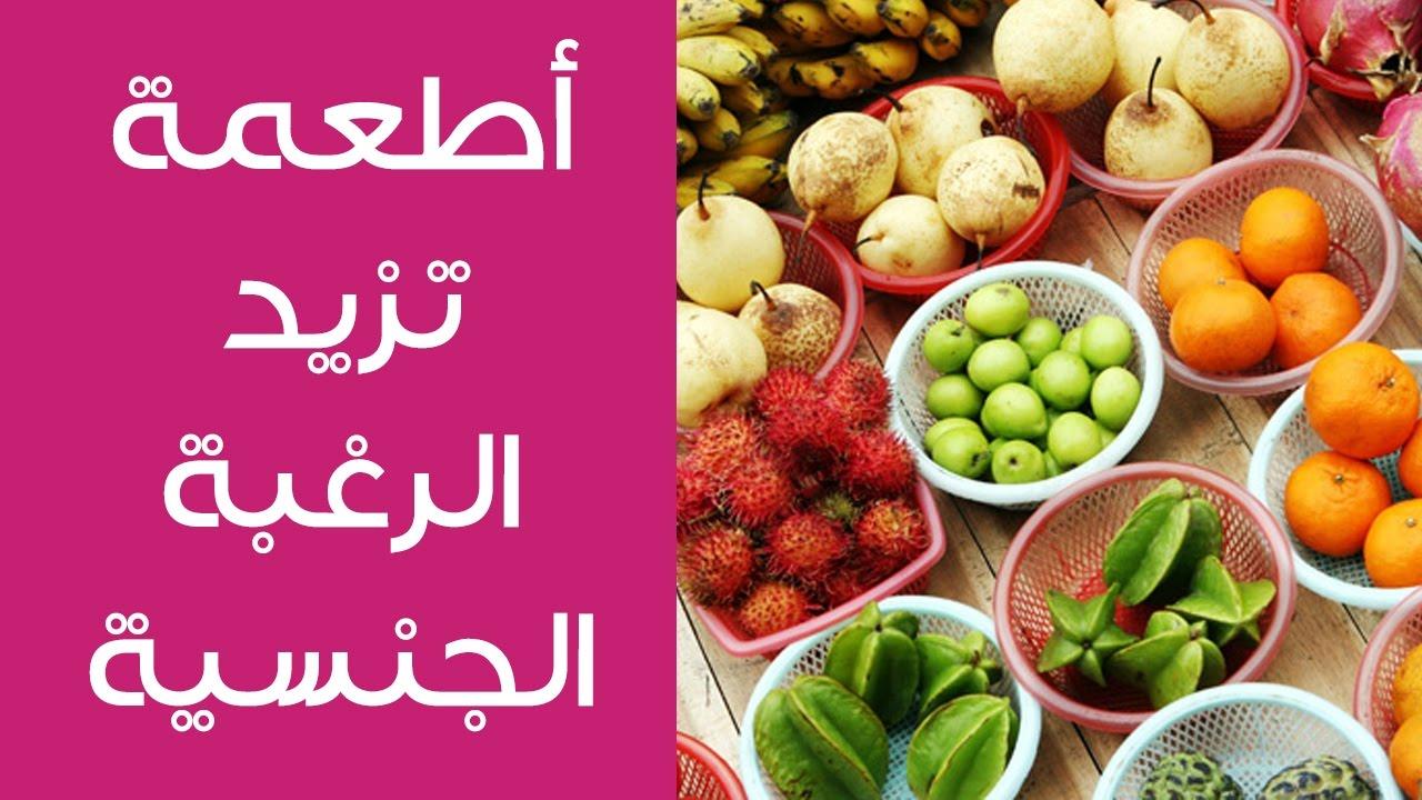 صورة اطعمة تزيد الشهوة عند النساء , تعرف على اطعمة تجعل المراة في حالة الشهوة لرجال