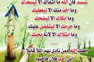 صورة رسائل دينية , شاهد اجمل الرسائل الدينية ممكن ان تراها في حياتك