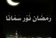 صورة فيديو عن رمضان , اروع واجمل فيديو عن رمضان