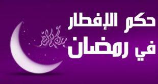 صور حكم الافطار في رمضان عمدا , راي الدين في الافطار في رمضان عمدا
