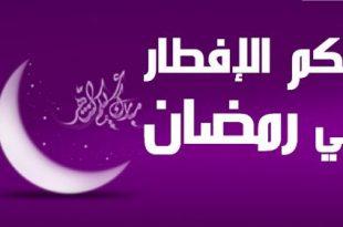 صورة حكم الافطار في رمضان عمدا , راي الدين في الافطار في رمضان عمدا