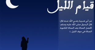 صور صلاة التهجد في رمضان , صلاه التهجد وفضلها في رمضان