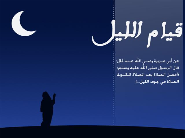 صورة صلاة التهجد في رمضان , صلاه التهجد وفضلها في رمضان