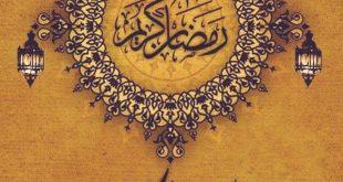 صورة تهنئة رسمية بمناسبة رمضان , اجدد التهنئات الرمضانيه