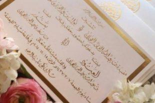 صورة عبارات دعوات زفاف , باقات لدعوه افراح