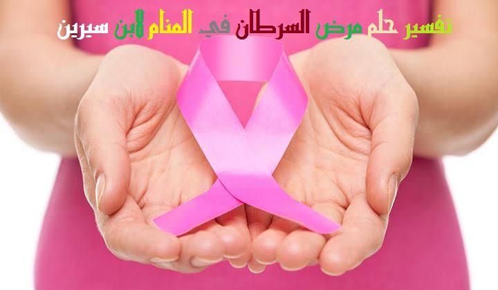صورة مرض السرطان في المنام للامام الصادق , تفسير حلم السرطان