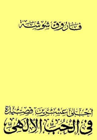 صورة احلي عشرين قصيده في الحب الالهي فاروق شوشه , الشعر العربي الاصيل