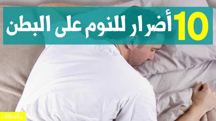 صورة اضرار النوم ع البطن , خطر النوم على البطن