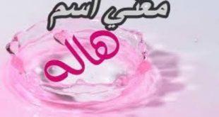 صورة معنى اسم هالة , اسماء بنات رووعه