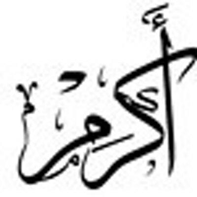 صورة ما معنى اسم اكرم , صفات اسم اكرم