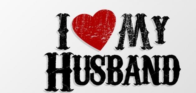 صورة كيف احب زوجي , عبري لزوجك عن حبك