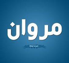 صورة معنى اسم مروان , اسماء اولاد جميله تجنن