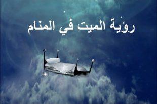 صورة تفسير الحلم بالميت , رؤيه الميت في المنام