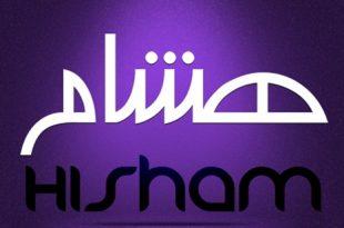 صورة معنى اسم هشام , اسم جديد لابنك