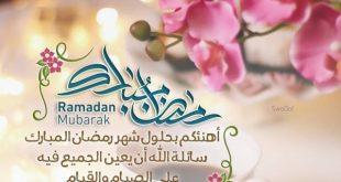 صورة تهاني شهر رمضان , رسائل تهنئه رمضان