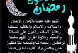 صورة رسائل رمضان 2020 , رسائل الشهر الكريم