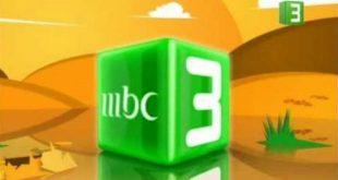 تردد قناة ام بي سي 3 نايل سات