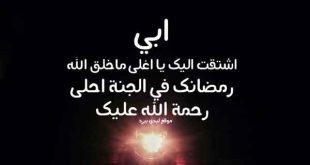 رمضان بدون ابي