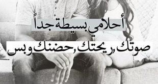 فرحتي بيك يا حبيبي زي العيد عبارات حب وغرام