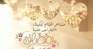عبارات رمضان