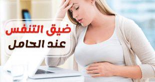 ضيق التنفس اثناء الحمل , اسباب حدوث ضيق النفس أثناء فتره الحمل