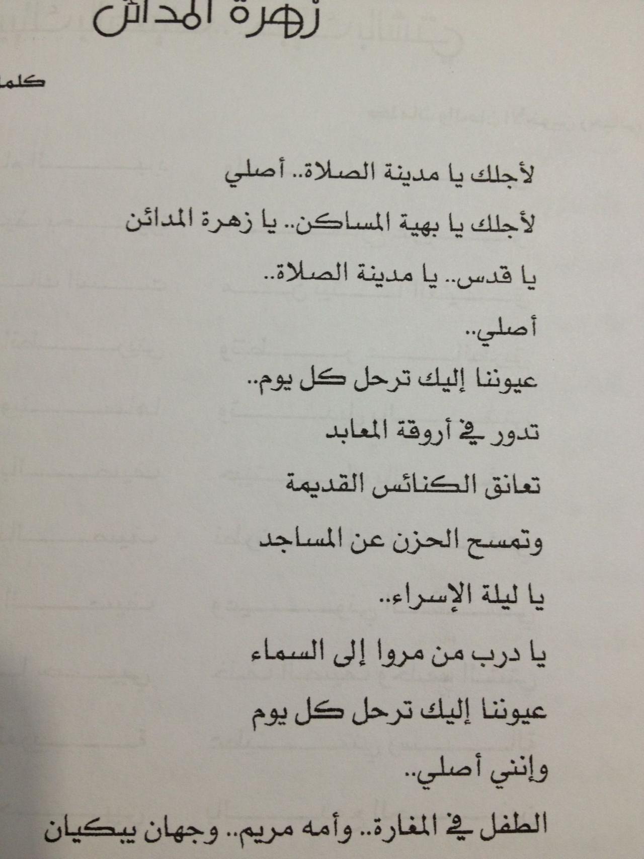 صورة كلمات زهرة المدائن , كلمات لاجمل اغانى فيروز زهره المدائن 13107