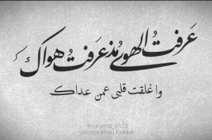 صورة كلمات عرفت الهوى ,كلمات اغنيه المنشد عثمان الرشيدى عرفت للهوى 13473 3 310x205