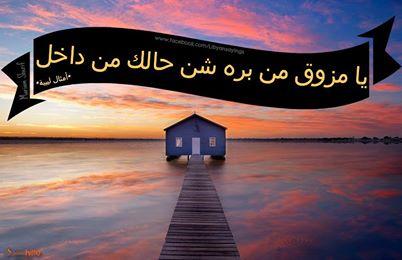 صورة امثال ليبيه صايعه , أكثر الامثال الشهيره ف لبيا 13484 1
